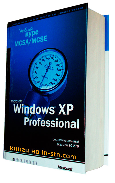 Microsoft Windows XP Professional. Учебный курс MCSA/MCSE